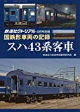 国鉄形車両の記録 スハ43系客車 2019年 06 月号 [雑誌]: 鉄道ピクトリアル 増刊