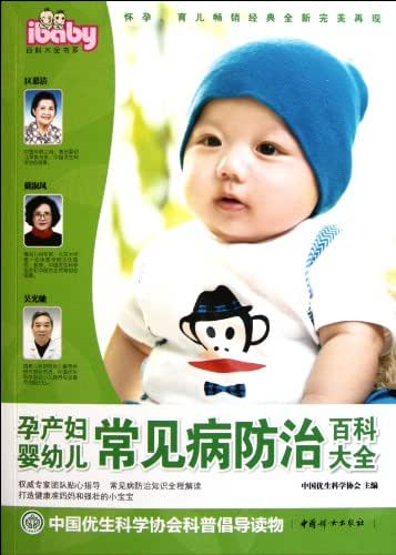 Common Disease Control Encyclopedia for Pregnant and Lying-in Women (Chinese Edition)