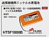 FUTABA HT5F1800B 送信機用ニッケル水素電池 4PX 4PKS 4PK 4PLS 4PL 14SG 10J 8J 6J他 306570 BA0142