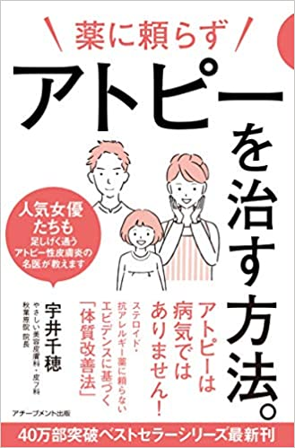 『薬に頼らずアトピーを治す方法』宇井院長先生の本が出版いたしました😍