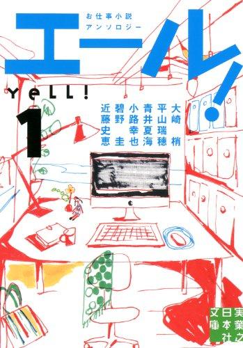 エール! 1 (実業之日本社文庫)