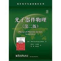 国外电子与通信教材系列:光子器件物理(第2版)