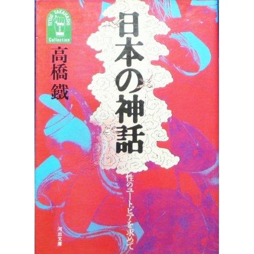 日本の神話―性のユートピアを求めて (河出文庫―高橋鉄コレクション)