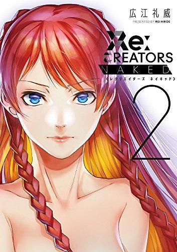 Re:CREATORS NAKED 2 (サンデーGXコミックススペシャル)