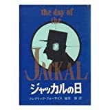 The Day of the Jackal (Overseas Best Series) (1973) ISBN: 4047910260 [Japanese Import]