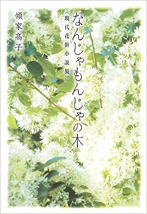 なんじゃもんじゃの木―現代花街...