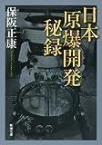 日本原爆開発秘録 (新潮文庫)