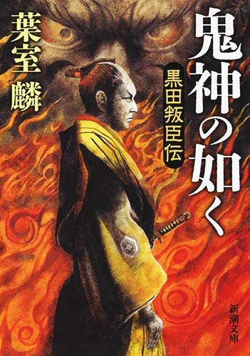 鬼神の如く: 黒田叛臣伝 (新潮文庫 は 57-3)