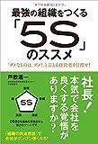 最強の組織をつくる「5S」のススメ
