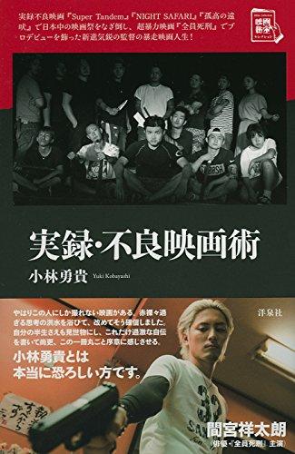 実録・不良映画術 (映画秘宝セレクション)