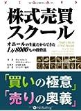 株式売買スクール (ウィザードブックシリーズ)