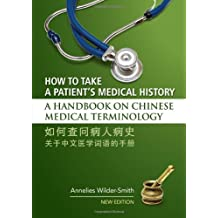 How to Take a Patient's Medical History -- A Handbook on Chinese Medical Terminology (English and Chinese Edition)