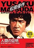 松田優作DVDマガジン(18) 2016年 2/2 号