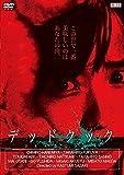 デッドクック [DVD]