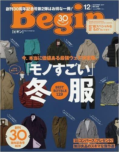 Begin (ビギン) 2017年12月号