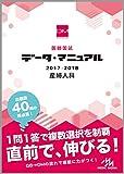 医師国試 データ・マニュアル 2017-2018 産婦人科