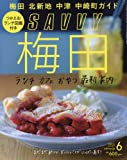 SAVVY(サヴィ) 2017年 06 月号 [雑誌]
