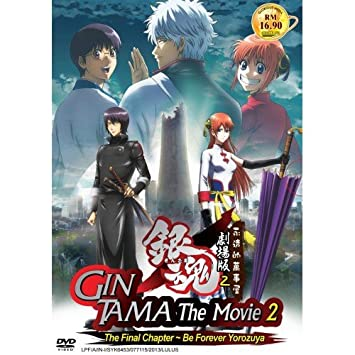 gintama the movie the final chapter be forever yorozuya review