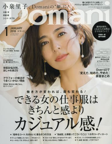 Domani(ドマーニ) 2018年 01 月号 [雑誌]