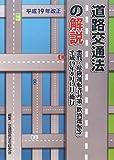 平成19年改正 道路交通法の解説―悪質・危険運転者対策(飲酒運転等)平成19年9月19日施行