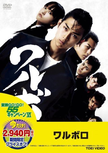 Japanese Movie - Waruboro [Japan LTD DVD] DUTD-2764