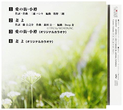Daisuke Hara - Ai No Machi Otaru [Japan CD] TJCH-15545