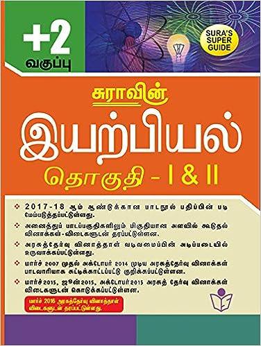 Amazon. In: buy 4th std social science full year guide tamil medium.