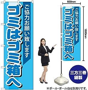 【受注生産品】GNB-993 ゴミはゴミ箱へ のぼり [オフィス用品] [オフィス用品]