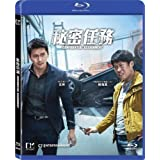 Confidential Assignment [Blu-ray]