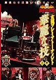 麻雀最強戦2019 女流プレミアトーナメント 華麗な技/上巻  [DVD]