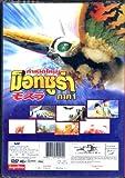 Rebirth of Mothra 1 All Regions RC0 Language:Japanese