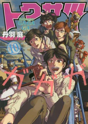 トクサツガガガ 10 (ビッグコミックス)