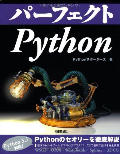 パーフェクトPython (PERFECT SERIES 5)