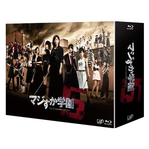 【Blu-ray】マジすか学園5 スペシャルBlu-ray BOX B01B5YU8OC