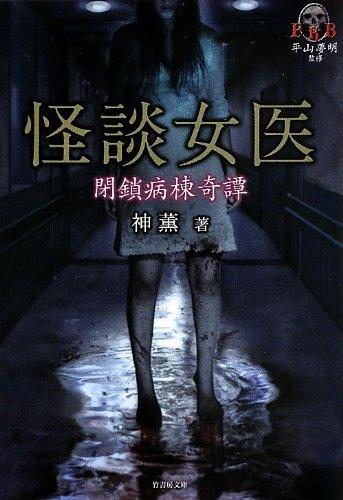 FKB怪談女医 (竹書房ホラー文庫)