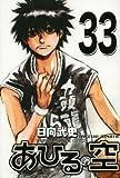 Ahiru no Sora - Ahiru's Sky - Vol. 33 (In Japanese)