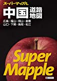 スーパーマップル 中国 道路地図 (ドライブ 地図 | マップル)
