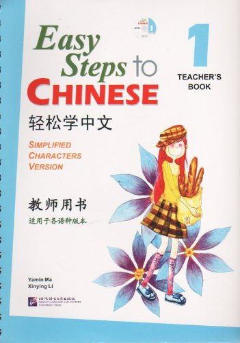 Easy Steps to Chinese: Teacher's Book 1 (W/CD) (English and Chinese Edition)