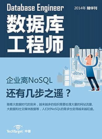 Amazon.Com: Database Engineers (Chinese Edition) Ebook: Techtarget