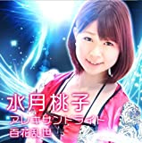Momoko Mizuki - Alexandrite [Japan CD] ARIES-8
