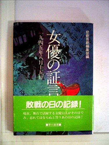 女優の証言 (1983年) (ハヤカワ文庫―NF)