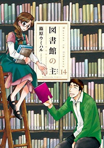 図書館の主 14 (芳文社コミックス)