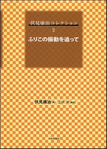 ふりこの振動を追って (伏見康治コレクション (2))