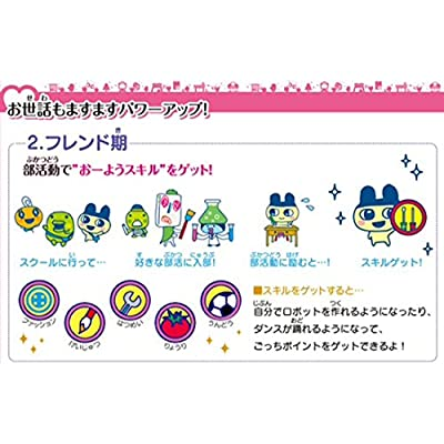 Bandai Tamagotchi 4U White ( Tamagotchi 4U White): Toys & Games
