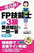 一発合格!FP技能士3級らくらく要点暗記&一問一答11-12年版