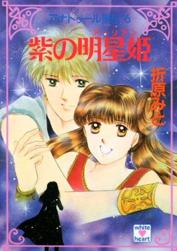 myojo-princess-ana-star-tours-den-6-purple-kodansha-x-paperback-white-hart-2008-isbn-406286536x-japa