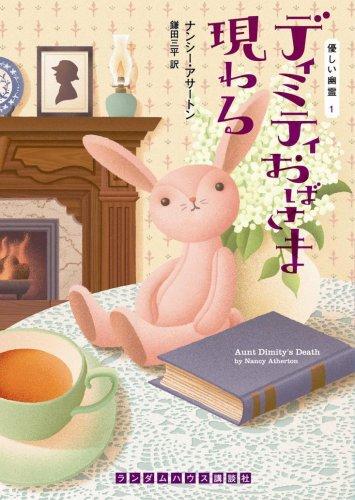 ディミティおばさま現わる (優しい幽霊 1) (ランダムハウス講談社文庫)