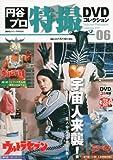 円谷プロ特撮DVDコレクション(6) (講談社シリーズMOOK)