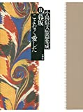 img - for Kojima nobuo tanpen shusei. 8 (Kuresaka koyonaku aishita). book / textbook / text book