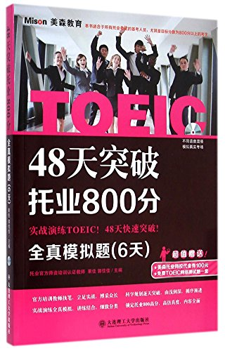 Pratice Tests for Breaking TOEIC 800 Scores in 48 Days (With CD, 6 Days)
